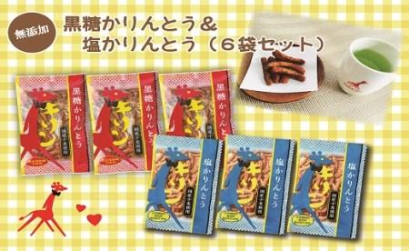 B.【無添加】キリンかりんとうセット