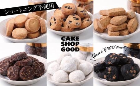 GOODな一口クッキーセット 6種 約550g入り H127-002