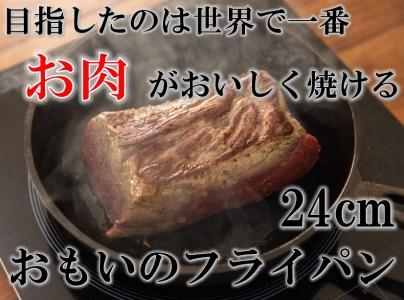 おもいのフライパン 24㎝(深型) 世界で一番お肉がおいしく焼けるフライパン H051-009