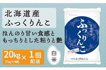 訳あり コロナ支援 北海道産ふっくりんこ 20kg(5kg×4袋) 白米 安心安全なヤマトライス