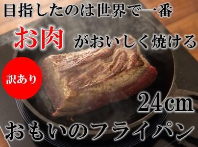 【100個限定】訳あり おもいのフライパン 24㎝(深型) 世界で一番お肉がおいしく焼けるフライパン H051-011