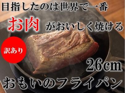 【個数限定】訳あり おもいのフライパン 26㎝ 世界で一番お肉がおいしく焼けるフライパン H051-014