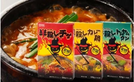 A.激辛鍋スープセット ストレートタイプ