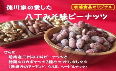 徳川家の愛した八丁みそ味のピーナッツ&ロカボナッツ3種セット