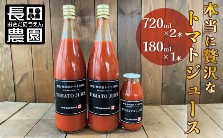A.無塩・無添加 本当に贅沢なトマトジュース