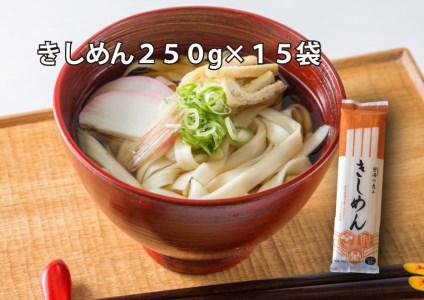 【愛知県産小麦きぬあかり使用】乾麺(きしめん)セット5kg(250g×20袋) H008-022