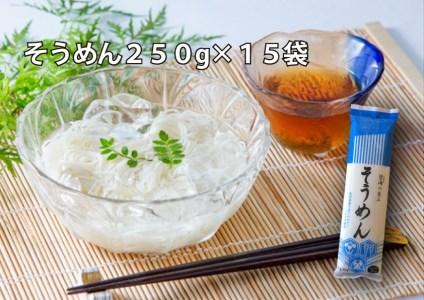 【愛知県産小麦きぬあかり使用】乾麺(そうめん)セット5kg(250g×20袋) H008-023