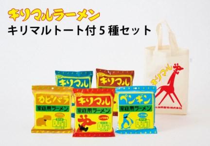【ご当地ラーメン】キリマルトートバック付 ラーメン5種セット