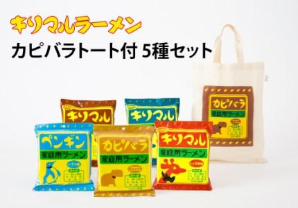 【ご当地ラーメン】カピバラトートバッグ付 ラーメン5種セット