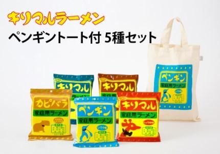 【ご当地ラーメン】ペンギントートバッグ付 ラーメン5種セット