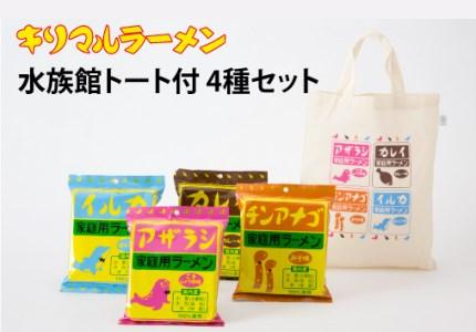 【ご当地ラーメン】水族館トートバッグ付 ラーメン4種セット
