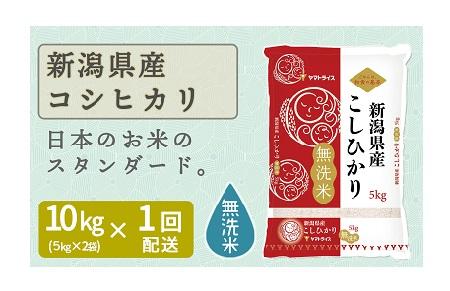 <碧南工場直送> 新潟県産コシヒカリ無洗米 10kg H074-008