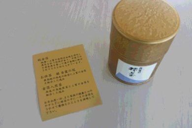 1-12.金箔入抹茶(金霞の冠)