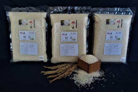 29-1-24.農場限定のお米もっちもち「祐大」6kg
