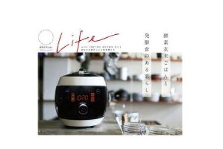 酵素玄米ご飯を簡単においしく酵素玄米炊飯器・K032