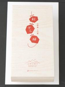 山形県上山産 紅干し柿 F2Y-0011