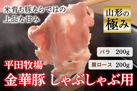 山形の極み 平田牧場 金華豚 しゃぶしゃぶ用 F2Y-0308