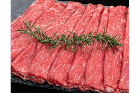 H226 熊野牛すき焼き・しゃぶしゃぶ赤身スライス 700g