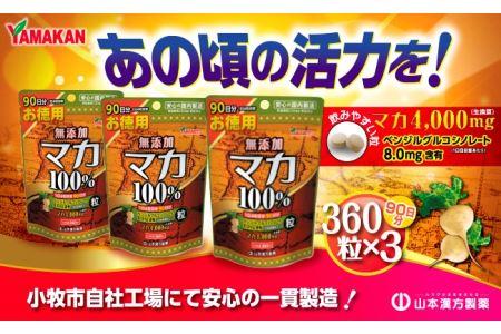 【徳用】山本漢方の無添加マカ粒100%(90日分×3袋)[027Y02]
