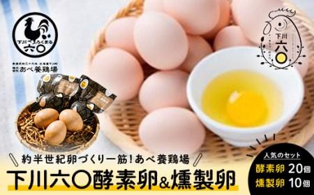下川六〇燻製たまご10個&下川六〇酵素卵20個