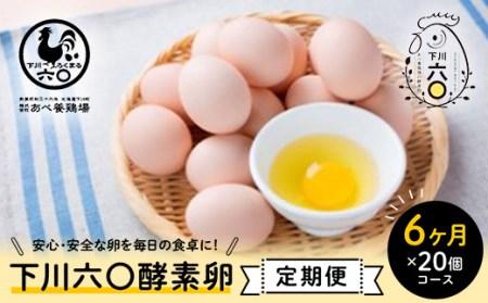 【20個×6ヶ月コース】安心・安全な『下川六〇酵素卵』を毎日の食卓に!