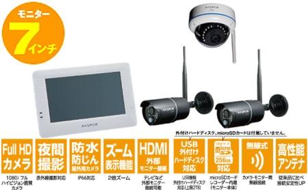 防犯カメラ 7インチモニター&ワイヤレスHDカメラ(屋外用2台・ドーム型1台)セット