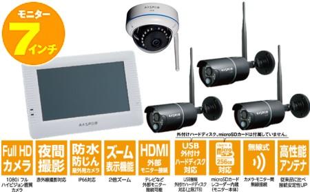 防犯カメラ 7インチモニター&ワイヤレスHDカメラ(屋外用3台・ドーム型1台)セット