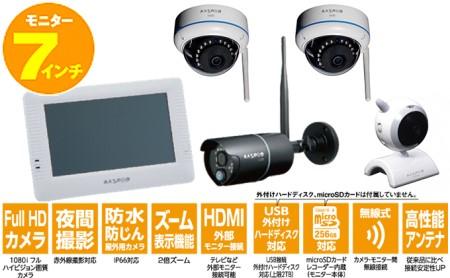 防犯カメラ 7インチモニター&ワイヤレスHDカメラ(屋外用1台・屋内用1台・ドーム型2台)セット
