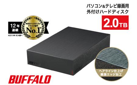 BUFFALO/USB3.2(Gen1)対応外付けHDDブラック 2TB