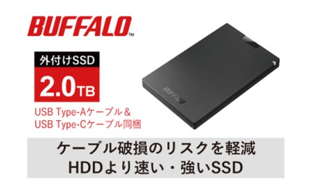 BUFFALO/USB3.2(Gen1)ポータブルSSD TypeA&C 2.0TB