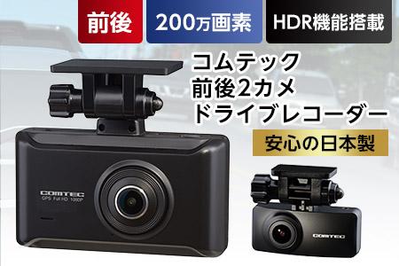 コムテック 前後2カメドライブレコーダーZDR025【1204621】
