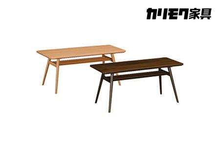 カリモク リビングテーブル(棚付き) 幅105cm