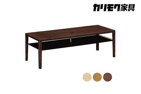 カリモク リビングテーブル(棚付き) 幅120cm
