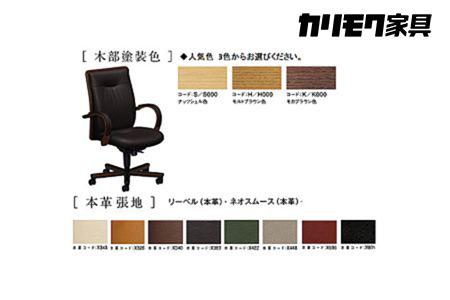 【2629-0059】[カリモク家具]デスクチェア B/椅子 イス 本革 レザー 家具 オシャレ 愛知県
