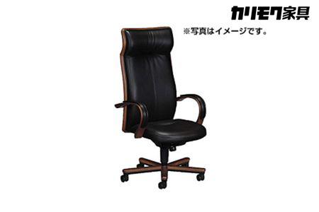 【2629-0061】[カリモク家具]デスクチェア A/椅子 イス 本革 レザー 家具 オシャレ 愛知県
