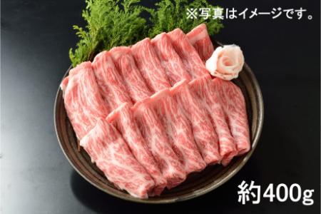 【2629-0086】東浦町産最高級A5ランク黒毛和牛 カタ・バラ・モモ肉 すきしゃぶ用(約400g)