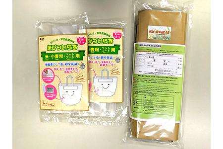 【2629-0105】米びついらず/お米 食品保存袋 日用品 湿気防止 愛知県