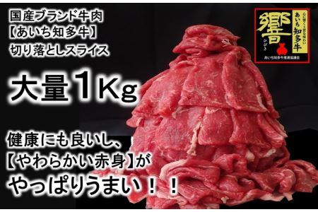 ブランド牛【知多牛】【大量1kg】 切り落とし 【赤身】が旨いっ!!※北海道・沖縄・離島の方は量が異なりますので、下記内容量欄で確認してください。
