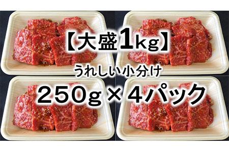 当店人気の【自家製】漬け込みダレ【厚切り】【ハラミ焼肉】【柔らかい】ボリューム重視の【1kg】※北海道・沖縄・離島の方は量が異なりますので、下記内容量欄で確認してください。