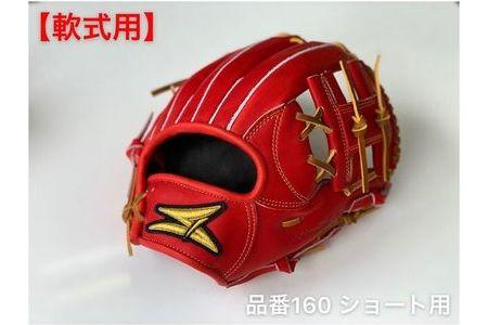SAEKI 野球グローブ【軟式・ショート用】【Rオレンジ】
