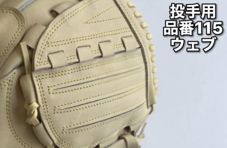 SAEKI 野球グローブ【硬式・ショート用】【Rオレンジ】【バンド部親指一体型】