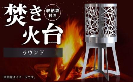 焚き火台 「ラウンド」 (幸田町管理番号2012)