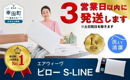 幸田町産お米を追加 エアウィーヴ ピロー S-LINE (幸田町寄附管理番号1910)