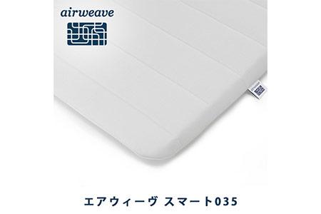 エアウィーヴ スマート035 シングル (幸田町寄附管理番号1910)