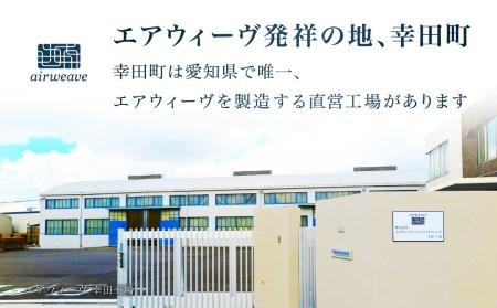 エアウィーヴ01 セミダブル マットレスパッド 洗えて清潔