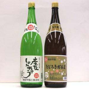 【ふるさと納税】焼酎飲み比べセット 酒 焼酎 2本セット