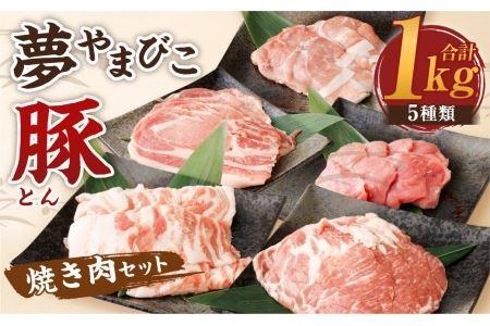 【ふるさと納税】夢やまびこ豚 焼肉セット 1.0kg