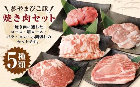 夢やまびこ豚 焼肉セット 1.0kg (幸田町寄附管理番号1910)