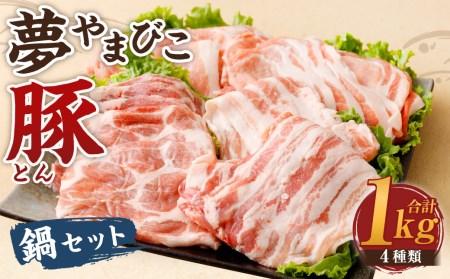 夢やまびこ豚 鍋セット 1.0kg (幸田町寄附管理番号1910)