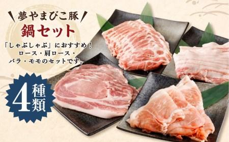 【ふるさと納税】夢やまびこ豚 鍋セット 1.0kg